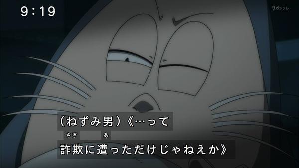 「ゲゲゲの鬼太郎」6期 59話感 (30)