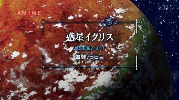 「彼方のアストラ」7話感想 (26)