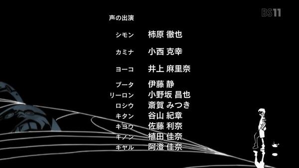「天元突破グレンラガン」7話 (41)