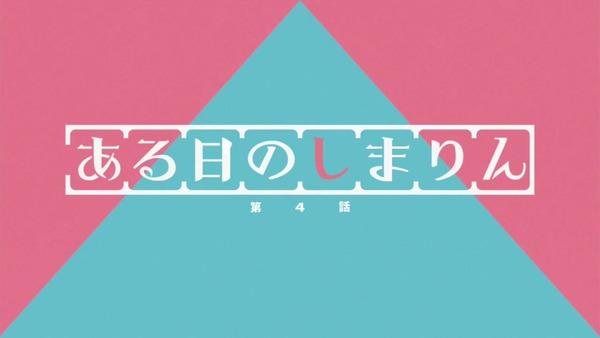「へやキャン△」4話感想 画像 (1)