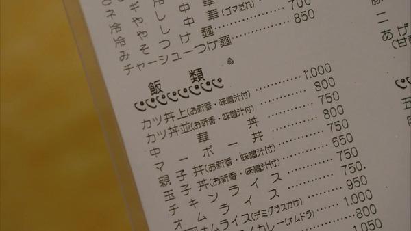 「孤独のグルメ Season8」12話感想 画像 (42)