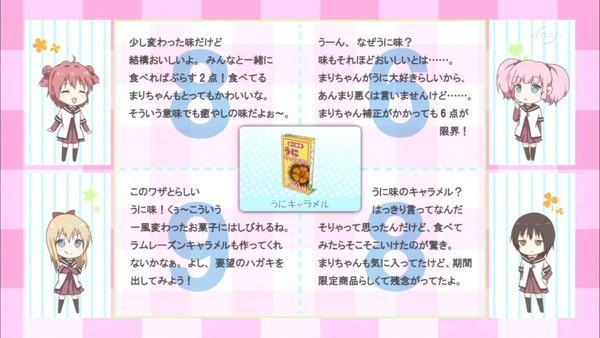 「ゆるゆり さん☆ハイ!」10話