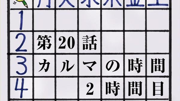 暗殺教室」 (1)