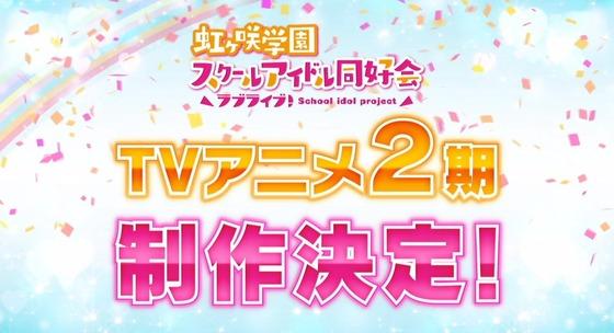 「ラブライブ!虹ヶ咲学園」2期