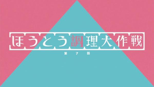 「へやキャン△」7話感想 画像  (1)