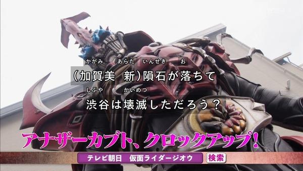 「仮面ライダージオウ」36話感想 (54)