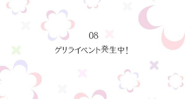 「魔法少女育成計画」 (51)