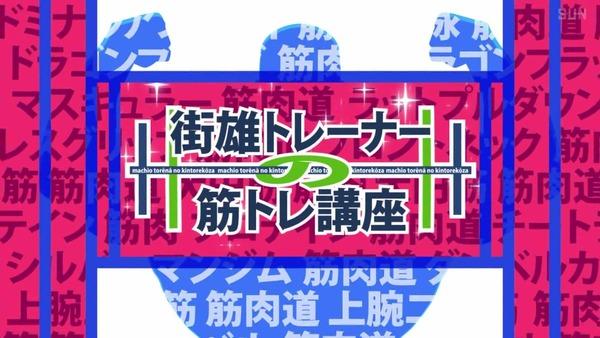 「ダンベル何キロ持てる?」10話感想 (20)