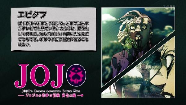 「ジョジョの奇妙な冒険 5部」29話感想 (40)