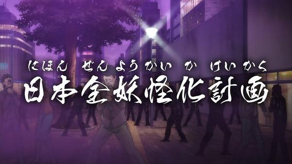 「ゲゲゲの鬼太郎」6期 35話感想 (48)