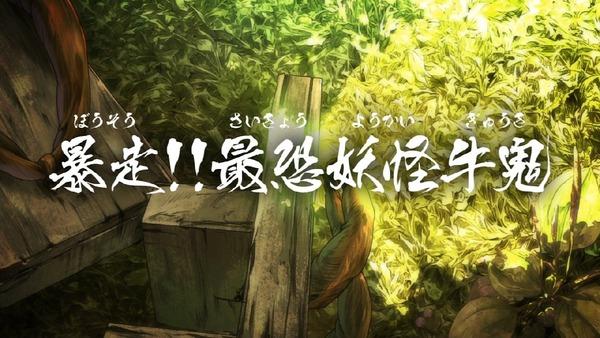 「ゲゲゲの鬼太郎」6期 22話感想 (1)