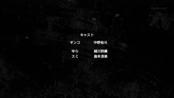 蟲師 (38)