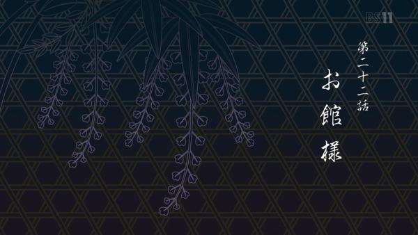 「鬼滅の刃」22話感想 (8)