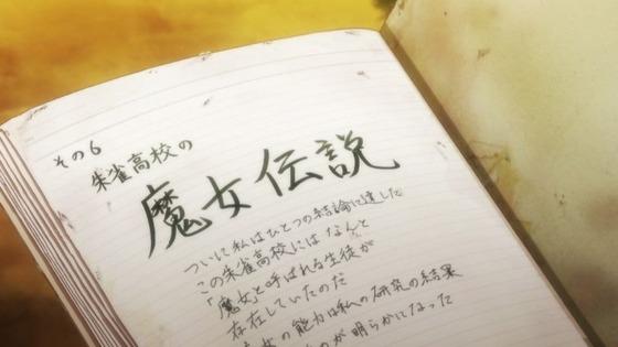 山田くんと7人の魔女 (44)