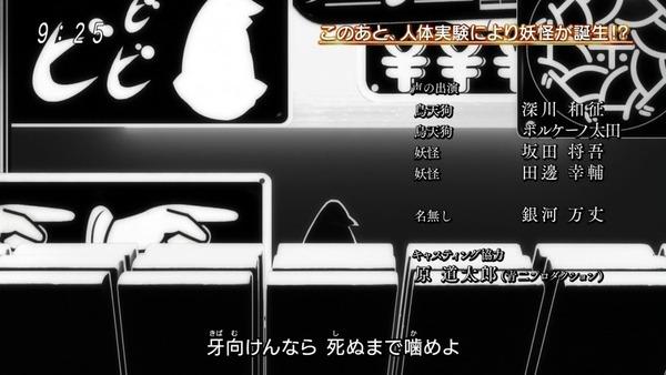 「ゲゲゲの鬼太郎」6期 42話感想  (68)