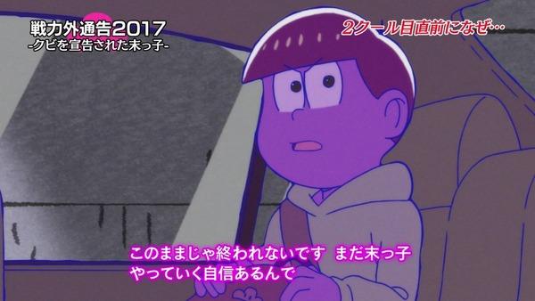 「おそ松さん」2期 13話 (63)