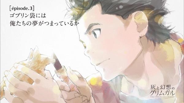 灰と幻想のグリムガル (15)