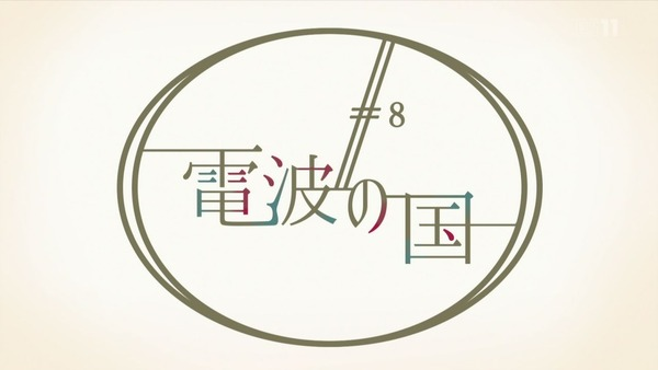 「キノの旅」7話 (37)