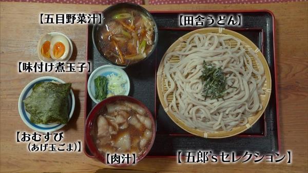 「孤独のグルメ Season8」4話感想 (41)
