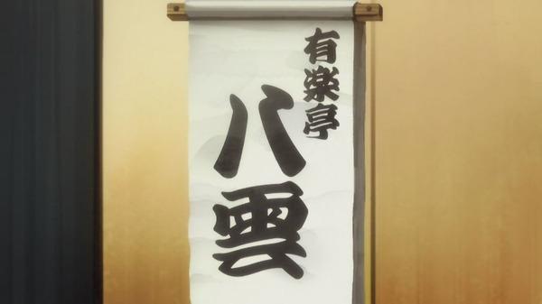 「昭和元禄落語心中」10話感想 (5)