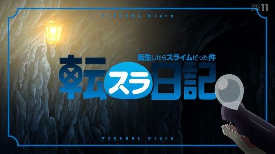 「転スラ日記」9話感想 (35)