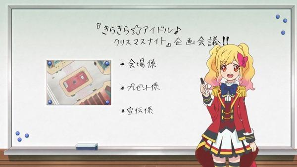 「アイカツスターズ!」第87話 (19)