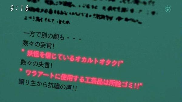 「ゲゲゲの鬼太郎」6期 41話感想 (22)