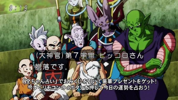 「ドラゴンボール超」119話 (24)