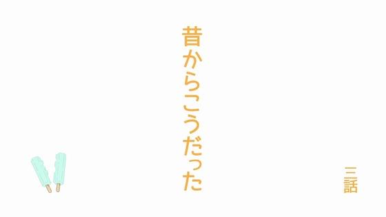 「のんのんびより のんすとっぷ」3期 3話感想 (1)