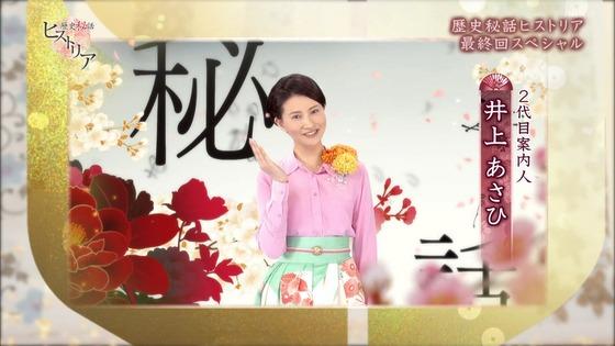 「歴史秘話ヒストリア」 (2)