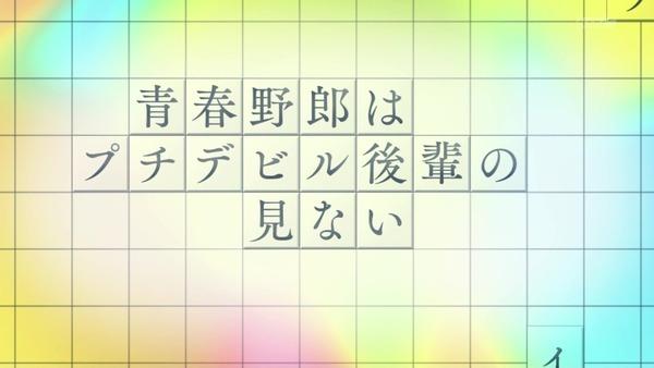「青春ブタ野郎はバニーガール先輩の夢を見ない(青ブタ)」2話 (7)