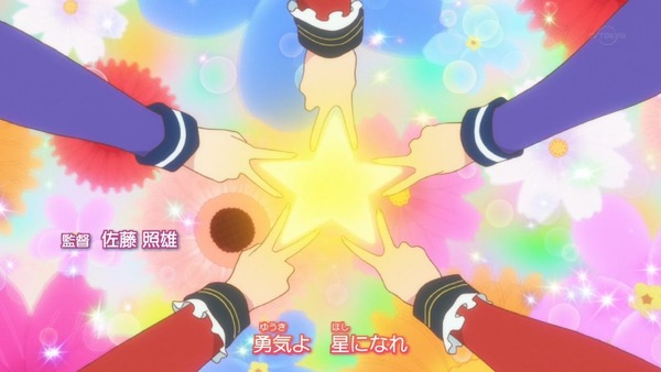 「アイカツスターズ!」第100話 最終回