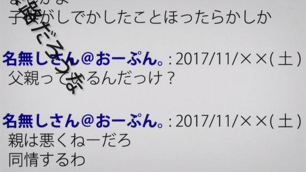 「いぬやしき」6話 (38)