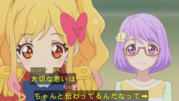「アイカツスターズ!」第59話 (39)
