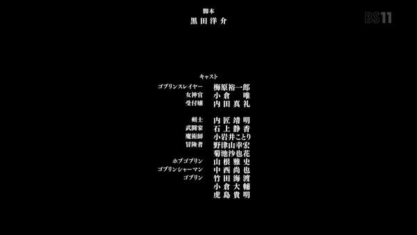 「ゴブリンスレイヤー」1話感想 (59)