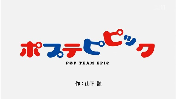 「ポプテピピック」2話 (22)