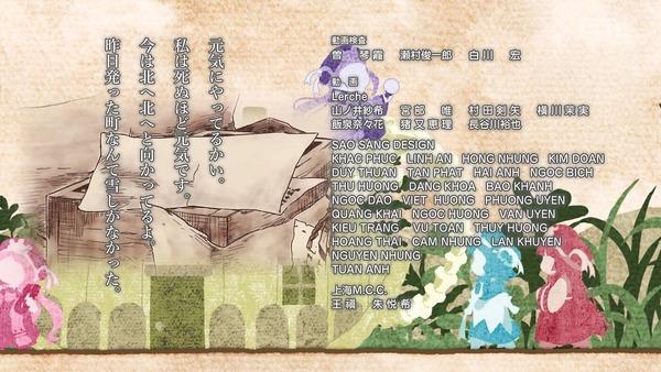 「ハクメイとミコチ」2話 (48)