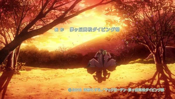 「あまんちゅ!~あどばんす~」2期 1話 (9)