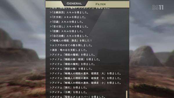 「デスマーチからはじまる異世界狂想曲」1話 (29)