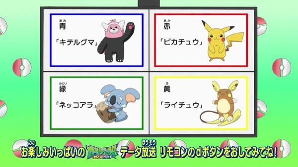 「ポケットモンスター サン&ムーン」 (1)