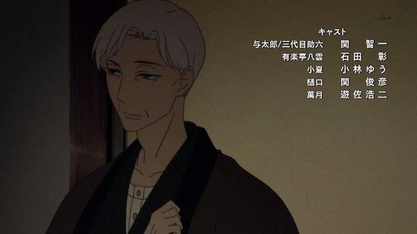 「昭和元禄落語心中 助六再び篇」 (61)