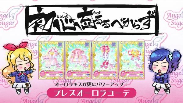 「アイカツオンパレード!」7話感想  (124)