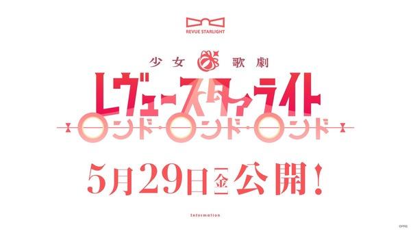 「少女☆歌劇 レヴュースタァライト ロンド・ロンド・ロンド」 (1)