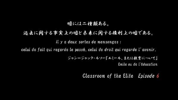 「ようこそ実力至上主義の教室へ」6話 (1)