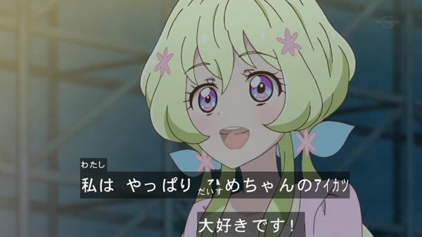「アイカツスターズ!」第72話 (83)
