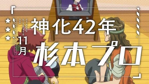 コンクリート・レボルティオ 超人幻想 (30)