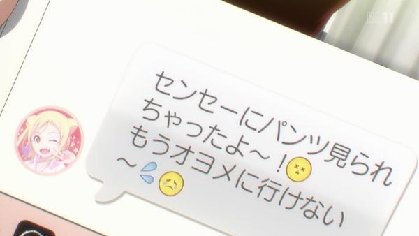 「亜人ちゃんは語りたい」12話 (15)