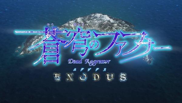 「蒼穹のファフナー EXODUS」 (1)