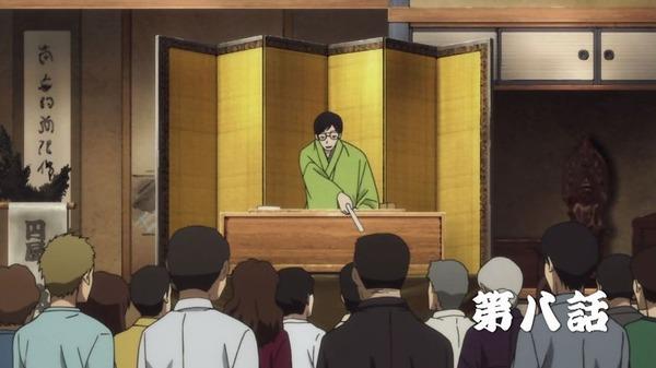 「昭和元禄落語心中 助六再び篇」8話 (1)