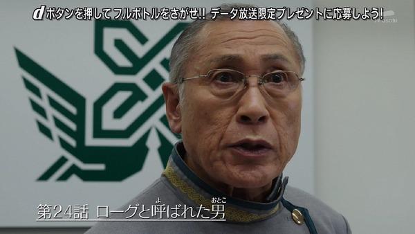 「仮面ライダービルド」24話 (23)